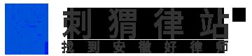 安徽律师网